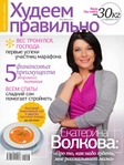 Превью HudPrav312_Uboino.Ru_Jurnalik.Ru_1 (524x700, 141Kb)