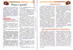 Превью LBezLek212_Uboino.Ru_Jurnalik.Ru_4 (700x482, 170Kb)
