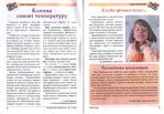Превью LBezLek212_Uboino.Ru_Jurnalik.Ru_5 (700x482, 167Kb)