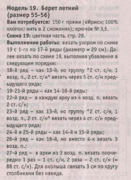 Skärmklipp7 (510x700, 107Kb)