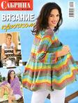 Превью Sabrin412sp_Uboino.Ru_Jurnalik.Ru_1 (525x700, 193Kb)