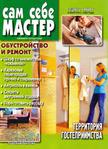 Превью SSM312_Uboino.Ru_Jurnalik.Ru_1 (507x700, 200Kb)
