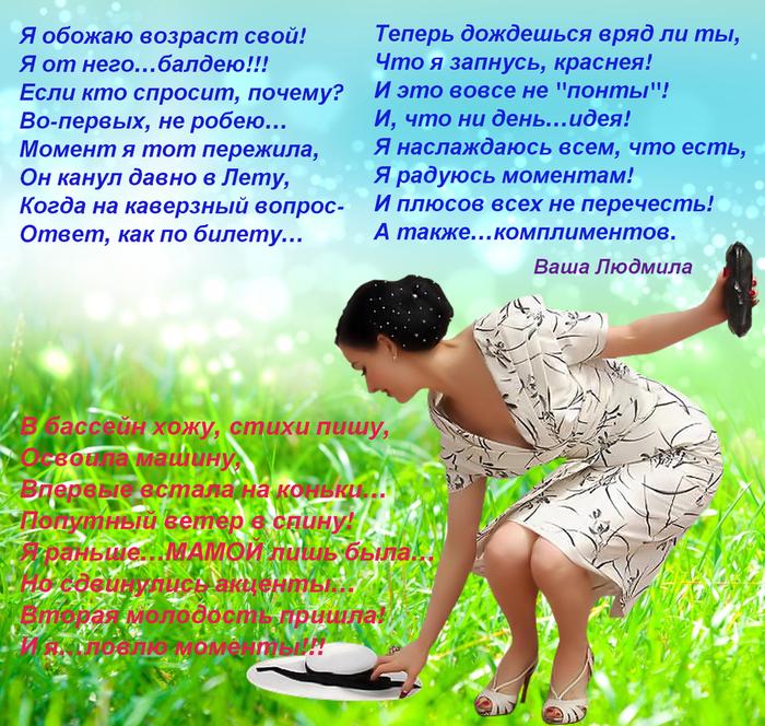 Стих о любви к своему возрасту