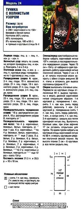 туника миссони1 (272x700, 90Kb)