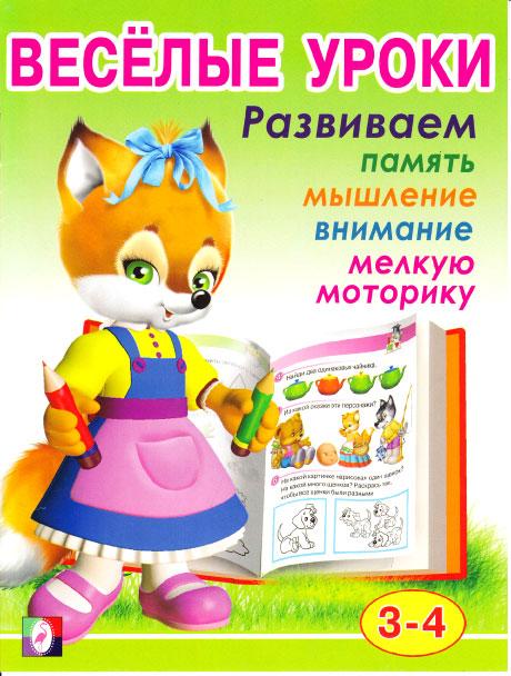 4663906_Veselieyroki1 (460x608, 95Kb)