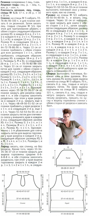 pulover-s-atlasnyimi-lentami-opisanie (289x700, 162Kb)