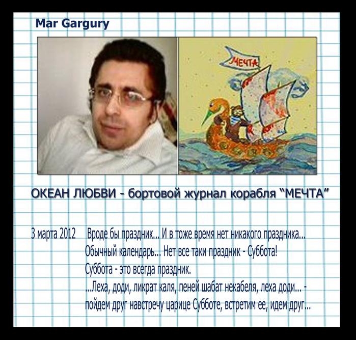mar gargury (700x668, 375Kb)