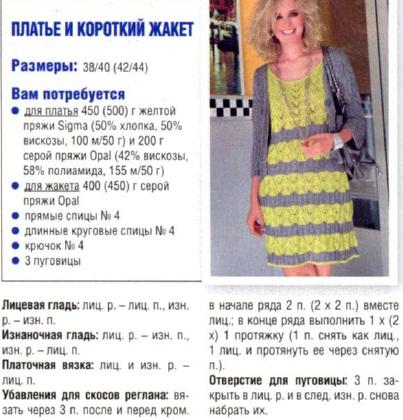4403711_platjaket1 (403x420, 77Kb)