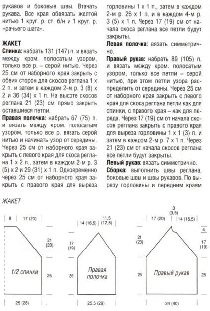 4403711_platjaket3 (423x627, 110Kb)