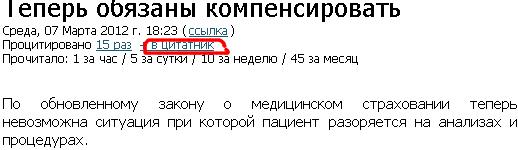 Цитирование (518x150, 5Kb)