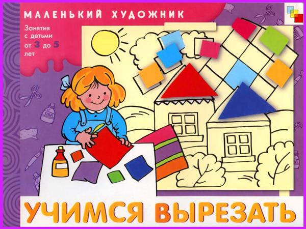 4663906_Uchimsja_vjirezat1 (600x450, 473Kb)