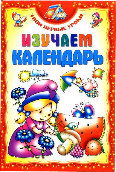 4663906_izychaemkalendar1 (388x573, 108Kb)