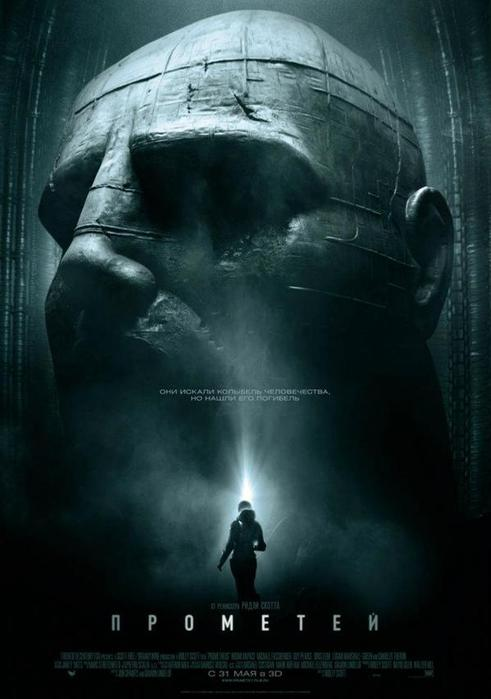 3925073_Prometheus_Movie_poster_01thumb600x853204382 (491x700, 34Kb)