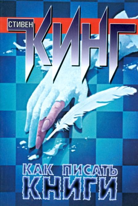 115475_Kak_pisat_knigi (448x667, 49Kb)