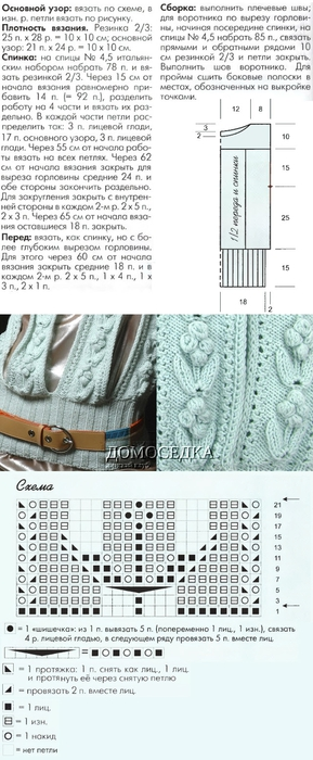 originalnyiy-zhilet-detali (289x700, 158Kb)