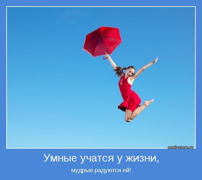 позитивное мышление/1332266901_motivator (644x574, 24Kb)