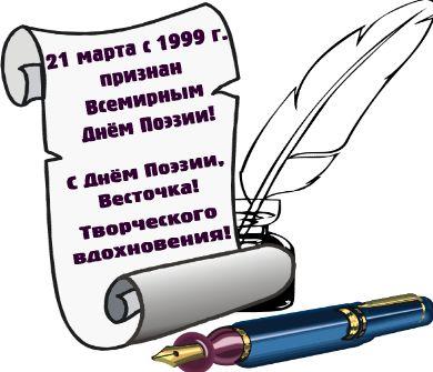 Poezija (390x335, 28Kb)