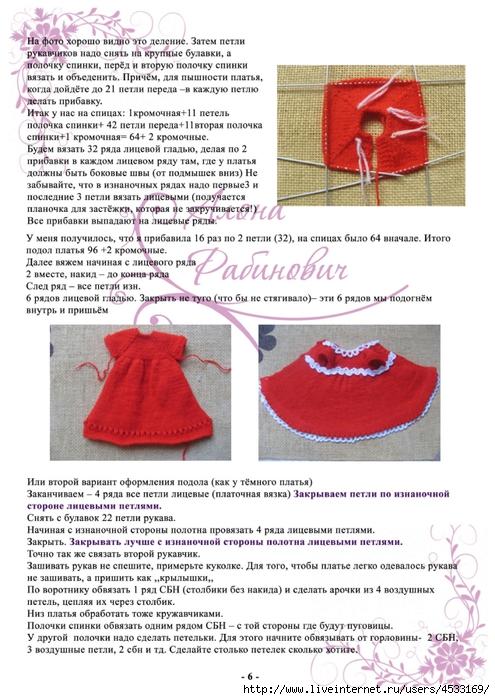 Как связать платье для куклы спицами для