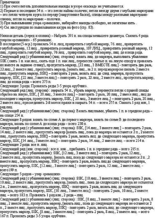 ажурный кардиган2 (497x700, 134Kb)