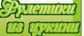рулетики2 (166x71, 14Kb)