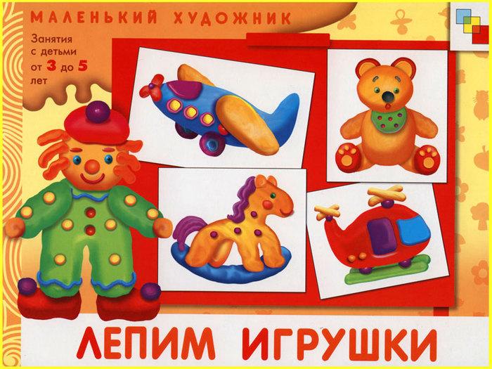 4663906_Lepim_igrushki1 (700x525, 119Kb)