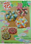 Превью Hand Knit Flower Mat № 10_1 (495x700, 130Kb)