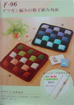 Превью Hand Knit Flower Mat № 10_2 (495x700, 112Kb)