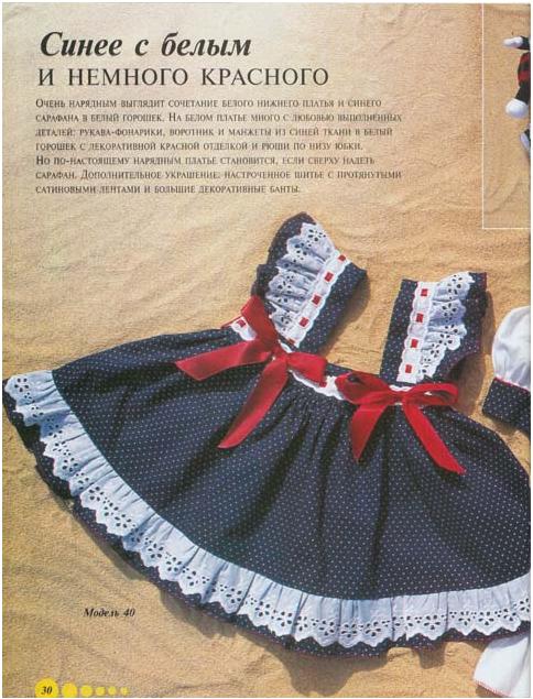 Как сшить сарафан или юбку для девочки 185