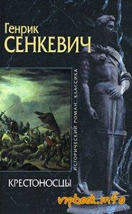 1309711775_genrik-senkevich-krestonoscy (186x300, 17Kb)