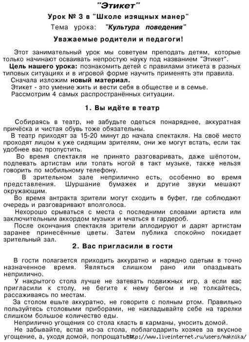 Правила-1 (511x700, 299Kb)