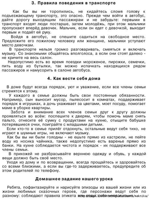 Правила-2 (527x700, 334Kb)