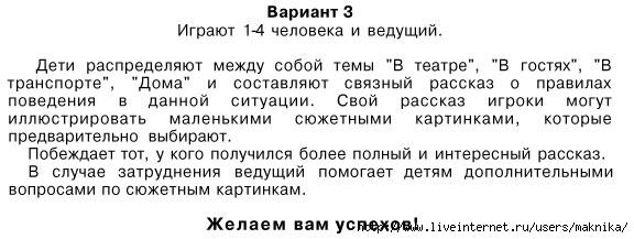 Правила-4 (576x217, 84Kb)
