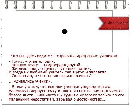 притча/3518263_point_1_ (434x352, 52Kb)