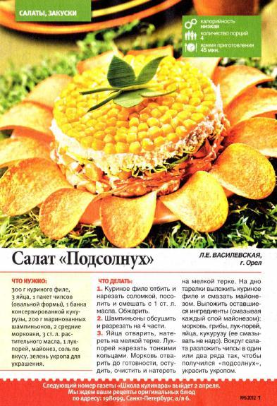 Школа кулинара № 6 2012_2 (393x575, 65Kb)