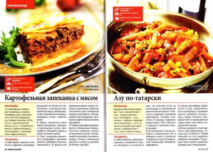 Школа кулинара № 6 2012_12 (700x502, 93Kb)