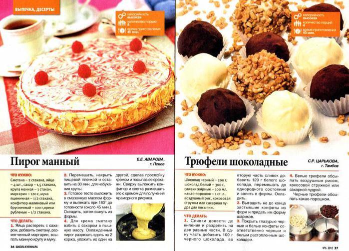 Школа кулинара № 6 2012_20 (700x502, 90Kb)