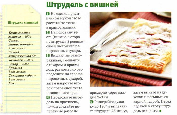 Рецепт вишневого штруделя из слоеного теста с пошагово