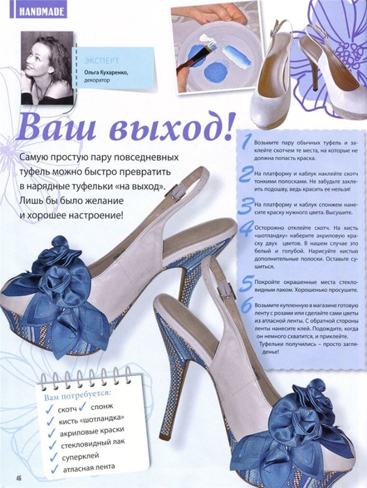 beautiful-shoes-celebration--craft-craft-11a012a562e25 (526x700, 294Kb)