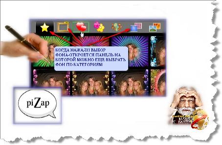 3996605_Sdelat_kollaj_v_Pizap3 (454x297, 158Kb)