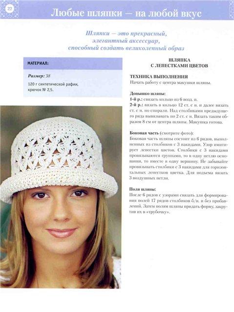 Вязание женских летних шляпок 390