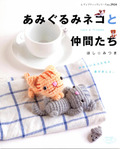 Журнал по вязанию игрушек амигуруми.  В выпуске котята и их друзья - зайчик, белочка, свинка, черепаха.
