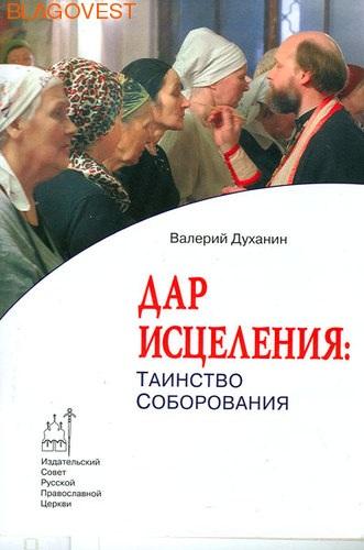 ДАР ИСЦЕЛЕНИЯ (331x500, 44Kb)
