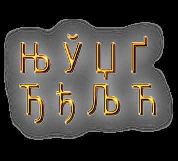 3996605_Kirillicheskie_specsimvoli_1 (356x323, 83Kb)