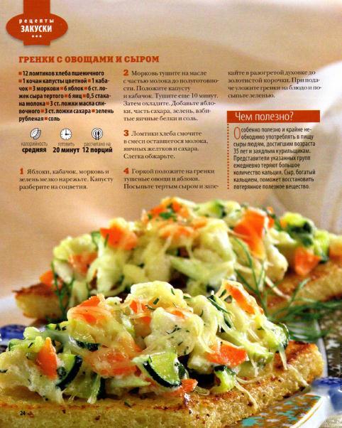 Кулинарный практикум № 3 2012_25 (482x602, 63Kb)