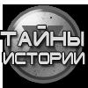 3646910_taini_istorii (100x100, 11Kb)