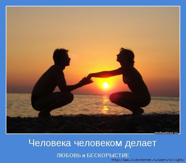 мотиватор любовь позитив 2 (644x563, 102Kb)