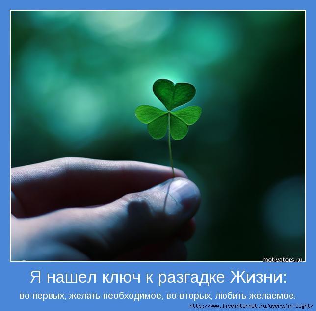 мотиватор любовь позитив 11 (644x633, 114Kb)