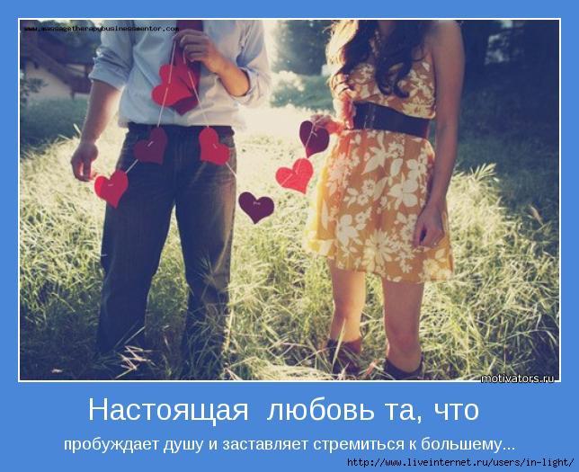 мотиватор любовь позитив 24 (644x525, 168Kb)