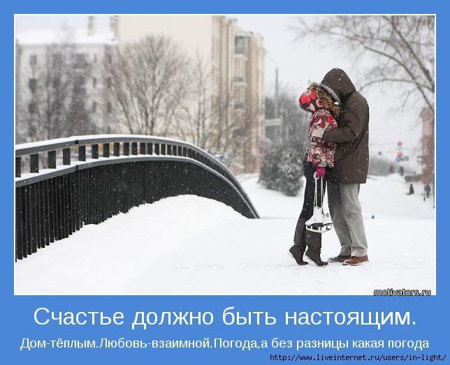 мотиватор любовь позитив 31 (644x523, 146Kb)