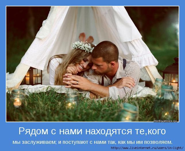 мотиватор любовь позитив 34 (644x524, 156Kb)